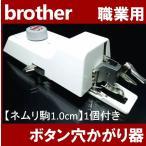 B-6 TA用ボタン穴かがり器  1cm駒付き ボタンホーラー/ボタンホール ブラザー職業用ミシン専用 ヌーベル専用 brother B6-TAb6ta