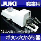 B-6 TA用 ボタン穴かがり器 ネムリ駒1cm付き ボタンホーラー/ボタンホール JUKI職業用シュープールシリーズ対応 ジューキ ブラザー製B6-TAb6ta