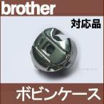 ヌーベルシリーズ対応 ボビンケース 工業用ボビンケース ブラザー職業用ミシン ブラザーミシン brotherミシン