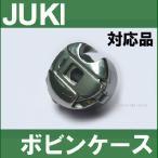 JUKI職業用ミシン シュプールシリーズ対応品 ボビンケース  工業用ボビンケース ジューキ