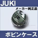JUKI職業用ミシンシュプールシリーズ専用ボビンケース(メーカー純正品)A9852-D25-0A0 ジューキ