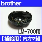 LM-700用 内かま組 補給部品 内釜組 内カマ CPS52シリーズ ブラザーミシン brother家庭用ミシン