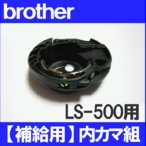 LS-500用 内かま組 補給部品 内釜組 内カマ CPS50シリーズ ブラザーミシン brother家庭用ミシン