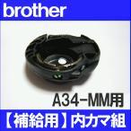 A34-MM用 内かま組 補給部品 内釜組 内カマ A34MM/ELU53シリーズ ブラザーミシン brother家庭用ミシン