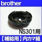 NS301用 内かま組 補給部品 内釜組 内カマ CPS43シリーズ ブラザーミシン brother家庭用ミシン