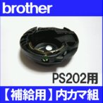 PS202用 内かま組 補給部品 内釜組 内カマ CPS42シリーズ ブラザーミシン brother家庭用ミシン