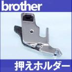 押えホルダー補給部品 押さえホルダー  ブラザーミシン  家庭用ミシン専用 brother メーカー純正品