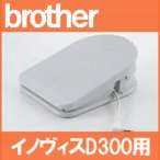 コードリール付きイノヴィスD300用フットコントローラー FC32191 MODEL:S innov'isD300/EMS80シリーズ ブラザーミシン brother 家庭用ミシン