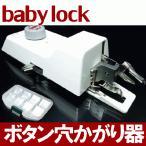 B-6 TA用 ボタン穴かがり器 変更駒9個フルセット付き ボタンホーラー/ボタンホール Babylock職業用ミシン エクシム・プロ EP9500/EP9300対応品 ブラザー製