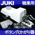 B-6 TA用 ボタン穴かがり器 変更駒9個フルセット付き ボタンホーラー/ボタンホール JUKI職業用シュープールシリーズ対応 ジューキ ブラザー製