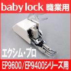 Yahoo!ミシンネットストアエクシムプロEP9600・EP9400対応品 上送り押え メーカー純正品 Babylock職業用ミシン ベビーロック ウォーキングフット