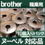 ヌーベルシリーズ対応ボビン 金属製 10個入りパック ブラザー職業用直線ミシン brother