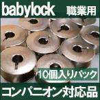 ベビーロック職業用直線ミシンコンパニオンシリーズ対応品 金属製 ボビン10個入りパック Babylock