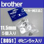 ショッピングミシン B051 ブラザー家庭用純正品ボビン11.5mm用5ヶ入りパック X80309-002 X80309-102ブラザーミシン brotherXG2935-001