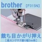 Yahoo!ミシンネットストアわけあり訳あり!お買い得!! 裁ち目かがり押え F015N 最大ジグザグ振り幅5mm用 ブラザーミシン家庭用ミシン専用 brother たち目かがり押さえ
