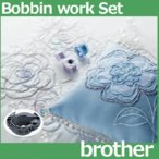 メーカー純正品 ボビンワークセットBWSETJPN ブラザーミシン家庭用ミシン専用 brother飾り縫い用