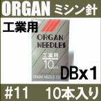 工業用ミシン針 DBx1 #11 11番手/薄〜中厚物生地用10本入り オルガンニードル 職業用オルガン針ORGAN DB×1