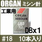 工業用ミシン針 DBx1 #18 18番手/厚物生地用10本入り 職業用オルガン針ORGAN DB×1