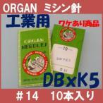 ショッピングミシン ワケあり商品 DB×K5 #14 14番手 工業用ミシン針 10本入り オルガン針ORGAN DBxK5