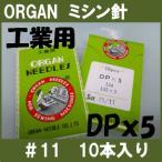 ショッピングミシン DP×5 #11 11番手 工業用ミシン針 10本入り オルガン針ORGAN DPx5