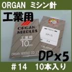 DP×5 #14 14番手 工業用ミシン針 10本入り オルガン針ORGAN DPx5