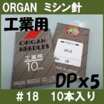 ショッピングミシン DP×5 #18 18番手 工業用ミシン針 10本入り オルガン針ORGAN DPx5