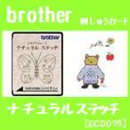 ナチュラル ステッチ 63種類63模様 ECD075 ブラザーミシン刺しゅうカード brother  刺繍カード