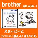 スヌーピーと楽しいまいにち ECD083 ブラザーミシン刺しゅうカード SNOOPYシリーズ  brother 刺繍カード