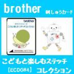 こどもと楽しむステッチコレクション ECD084 ブラザーミシン刺しゅうカード  brother  刺繍カード