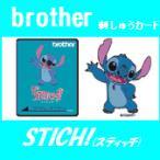 スティッチ〜STITCH!〜 ECD086 ブラザーミシン刺しゅうカード DVDパッケージ仕様 ディズニー brotherミシン 刺繍カード