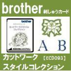クラフトシリーズ カットワークスタイルコレクション 45模様 ECD093 刺しゅうカード ブラザーミシン brother  ブラザー刺繍カード