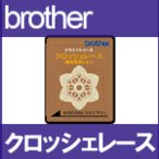 クロッシェレース 縫地風刺しゅう 35模様 ECD097 クラフトシリーズ ブラザーミシン刺しゅうカード brother 刺繍カード