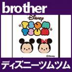 ディズニーツムツム 50模様 ECD0102 刺しゅうカード ブラザーミシン brother  刺繍カード ブラザー