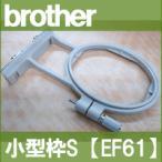 刺しゅう枠 2×6cm 小型枠 EF61 Fm800ブラザー刺しゅうミシン専用 brother