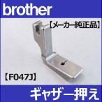 ギャザー押え F047J ブラザー職業用直線ミシンヌーベルシリーズ専用 brother XE4580-001