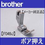 brother ブラザー工業 ボア押え F049J