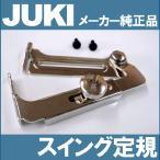 JUKI職業用ミシン シュプール専用 スイング定規止めねじ2個付き A9847-D25-0A0 ジューキミシン