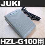 メーカー純正品 HZL-G100専用フットコントローラー GRACE100  40107482 JUKIミシン ジューキ グレース100家庭ミシン用