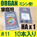 オルガン針 ORGAN家庭用ミシン針 HAx1 #11 11番手/中〜薄物生地用10本入り HA×1
