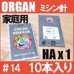 オルガン針 ORGAN家庭用ミシン針 HAx1 #14 14番手/普通生地用10本入り HA×1