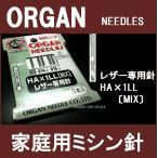 ショッピングミシン オルガン針 ORGAN家庭用ミシン針 レザー専用針 HAx1LL #11#14#16 5本入り HA×1LL