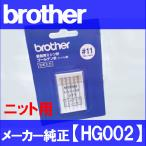 ブラザーミシン家庭用ミシン brotherHGx4BR#11 ゴールデン針/ニット針 ニット用伸縮地用/11番手 5本入り  HGX4BR HG002 XC4398-001 HGハリメーカー純正品