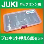 JUKI ロックミシン専用押さえ プロキット オプション押え6点セット ジューキ メーカー純正品