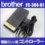 ブラザーミシン専用 家庭用電動ミシン用電源コード一体型フットコントローラー FC30401 Model:FC-304-01 FC30401 FC304-01