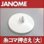 糸駒押え (大)  補給部品 イトコマオサエ ジャノメミシン家庭用ミシン専用 JANOME メーカー純正品