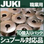JUKI職業用直線ミシン シュプールシリーズ対応品 金属製ボビン10個入りパック ジューキ