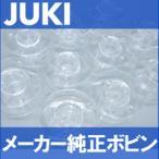 JUKI家庭用ミシン専用ボビン5個入りパック11.5mm用 A9834-030-0A0  ジューキミシン用