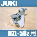メーカー純正品 HZL-58z用ブラインドステッチ押え(まつり縫い押さえ) A9822-700-0A0  JUKI家庭用ミシン専用 ジューキブラインドステッチ押さえ