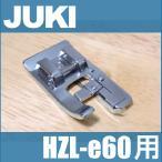 メーカー純正品  HZL-e60用裁ち目かがり押え A9821-T70-0A0 JUKI家庭用ミシン専用 ジューキたち目かがり押さえ