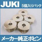 JUKI職業用ミシン シュプール用 金属製ボビン5個入り メーカー純正品 職業用直線ミシン用 ジューキ